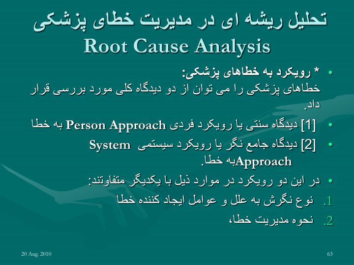 تحلیل ریشه ای در مدیریت خطای پزشکی