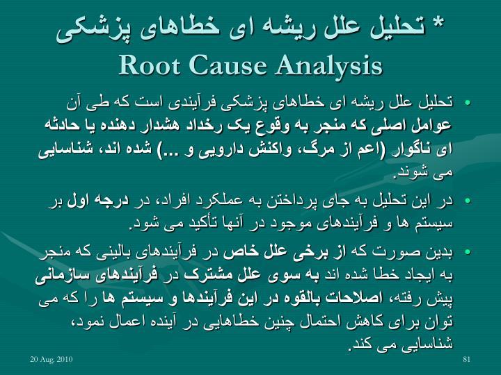 * تحلیل علل ریشه ای خطاهای پزشکی
