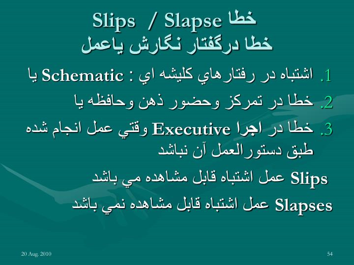 Slips  /