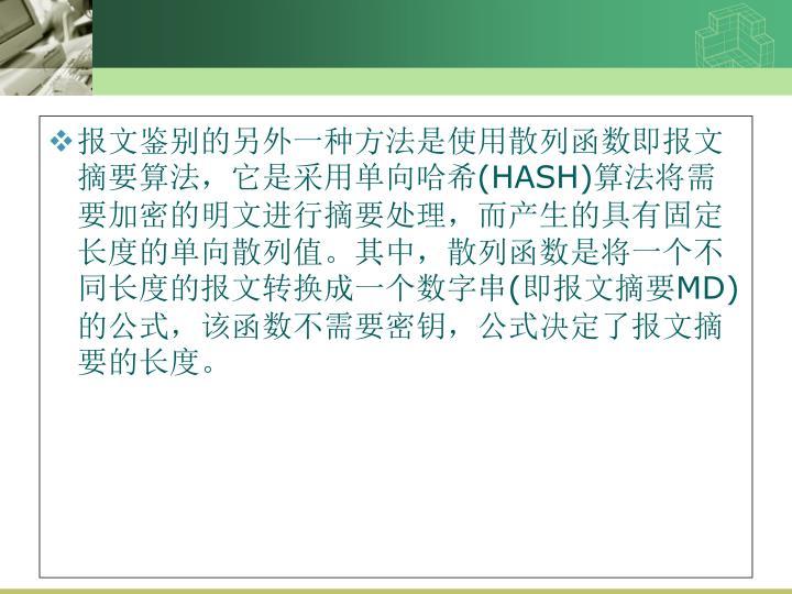 报文鉴别的另外一种方法是使用散列函数即报文摘要算法,它是采用单向哈希