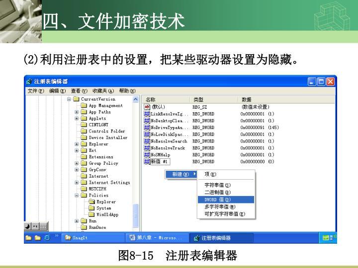 四、文件加密技术