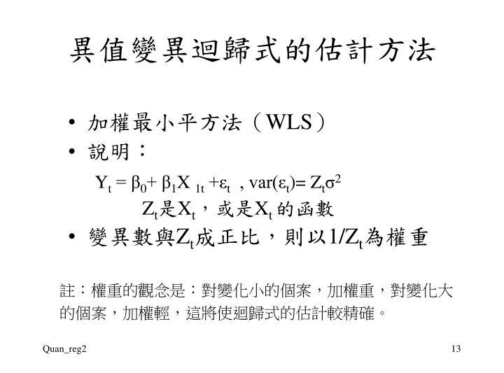 異值變異迴歸式的估計方法