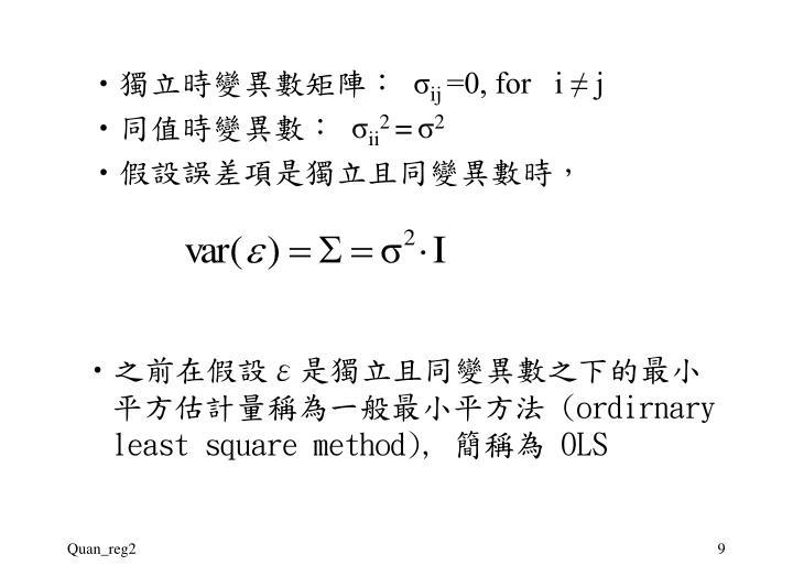 獨立時變異數矩陣: