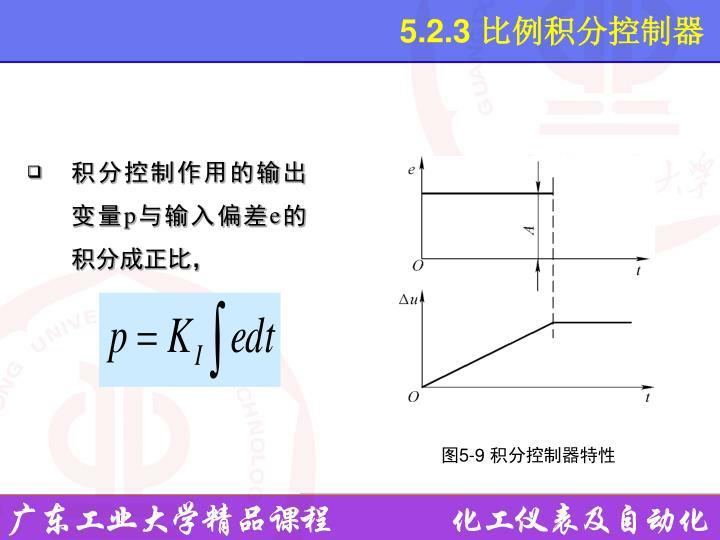 积分控制作用的输出变量