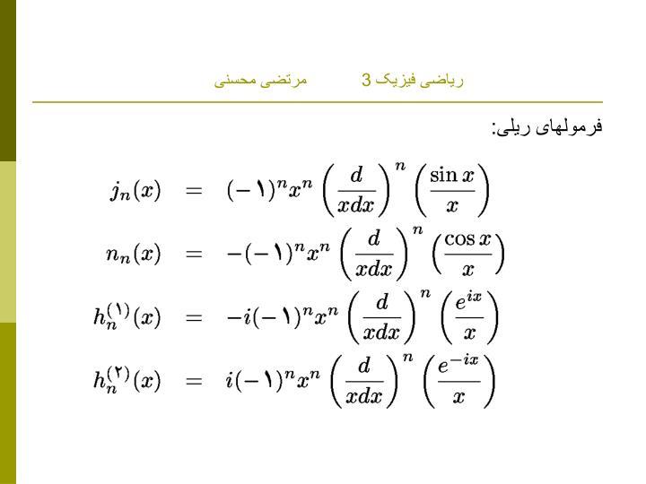 ریاضی فیزیک 3