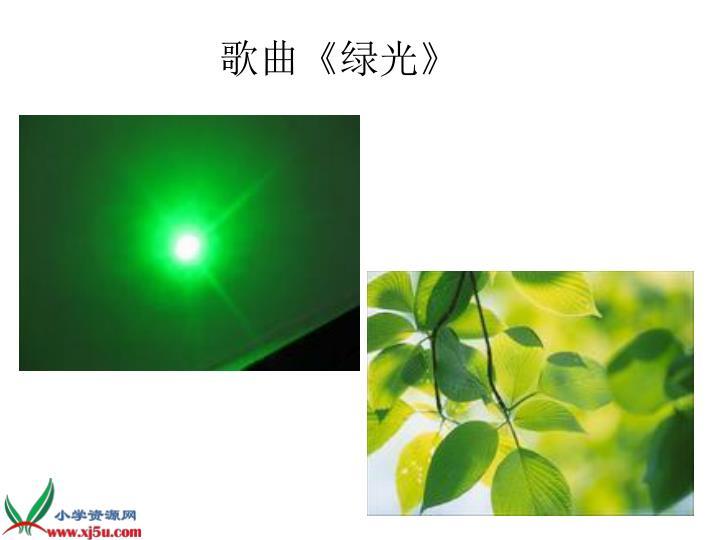 歌曲《绿光》