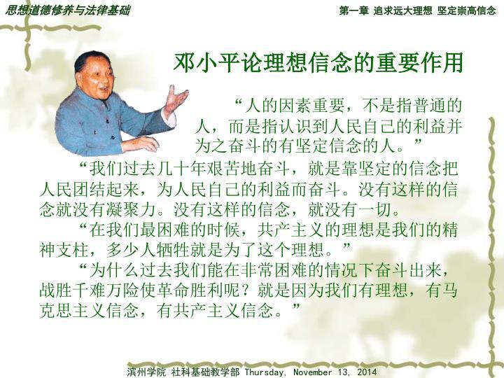 邓小平论理想信念的重要作用