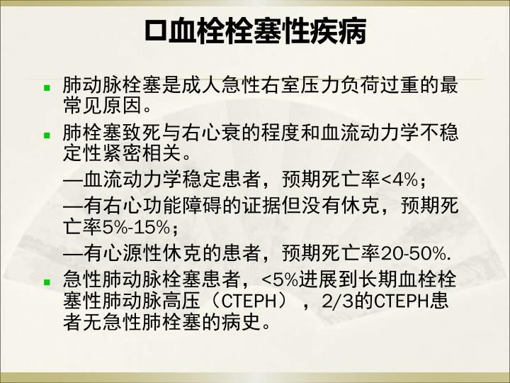 血栓栓塞性疾病