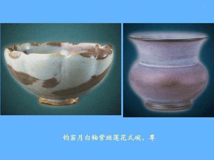 钧窑月白釉紫斑莲花式碗