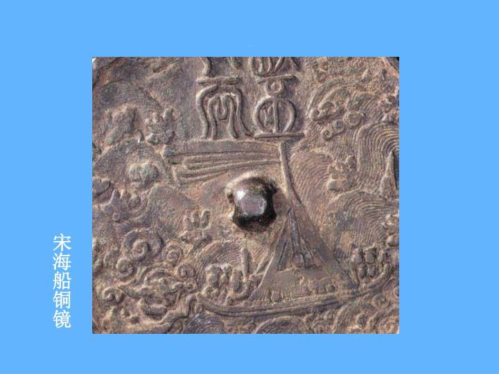 宋海船铜镜