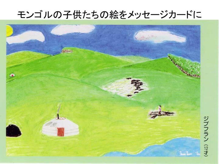 モンゴルの子供たちの絵をメッセージカードに
