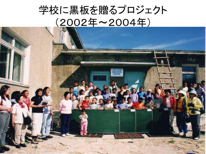 学校に黒板を贈るプロジェクト