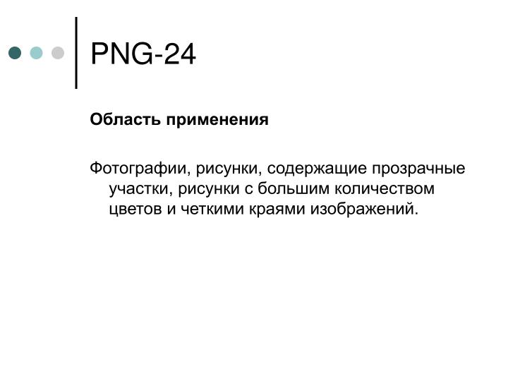 PNG-24