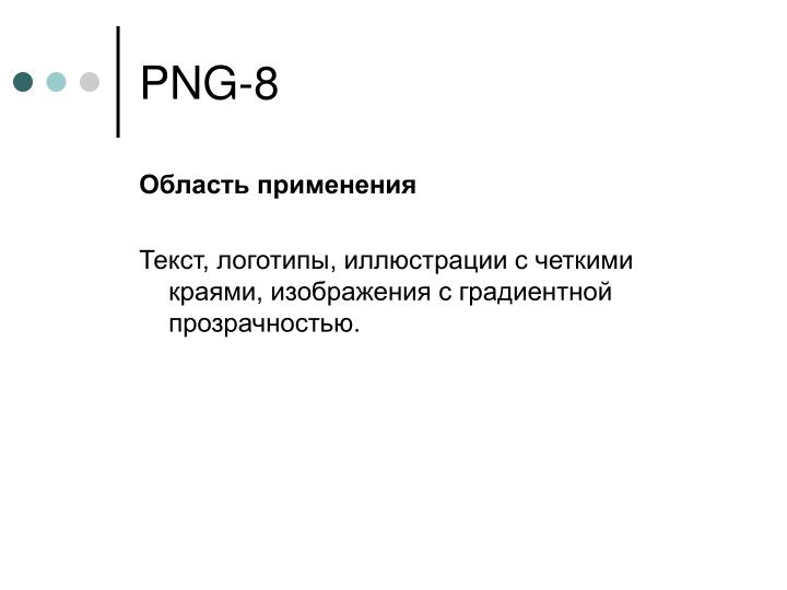 PNG-8