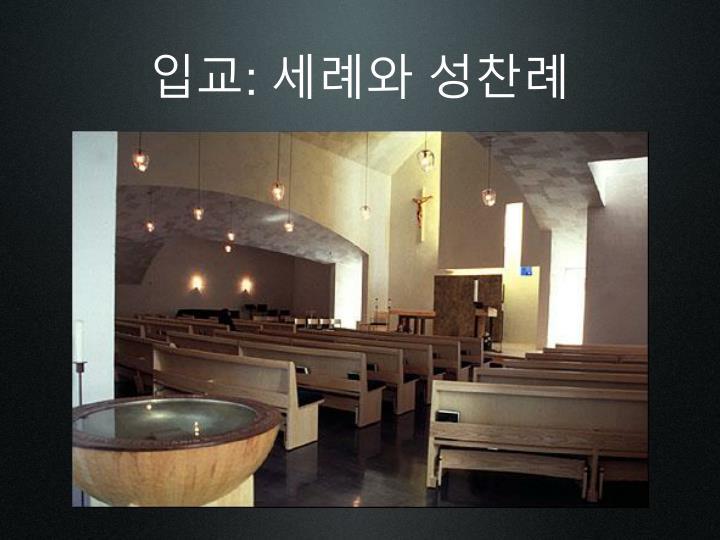 입교: 세례와 성찬례
