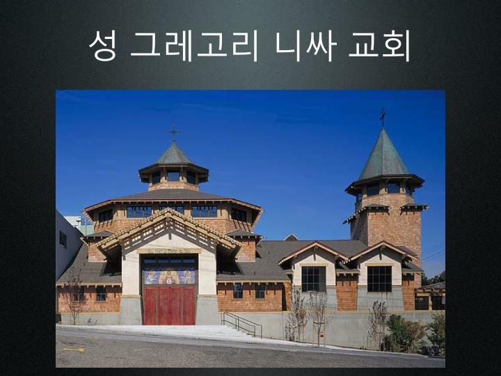 성 그레고리 니싸 교회