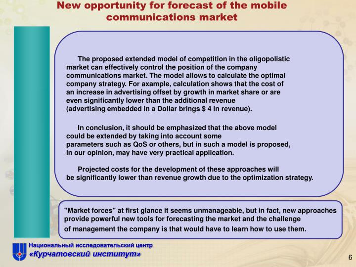 New opportunity for forecast of the mobile communications market