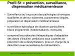 profil s1 pr vention surveillance dispensation m dicamenteuse1