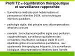 profil t2 quilibration th rapeutique et surveillance rapproch e