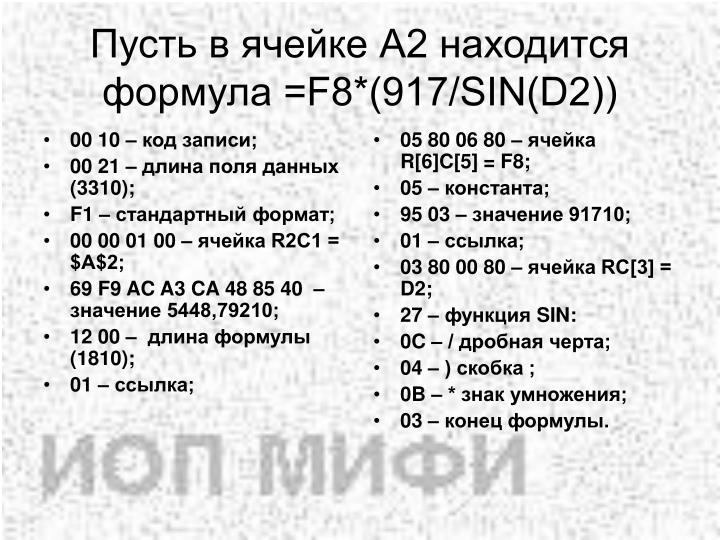 00 10 – код записи;
