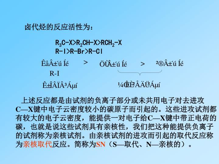 卤代烃的反应活性为: