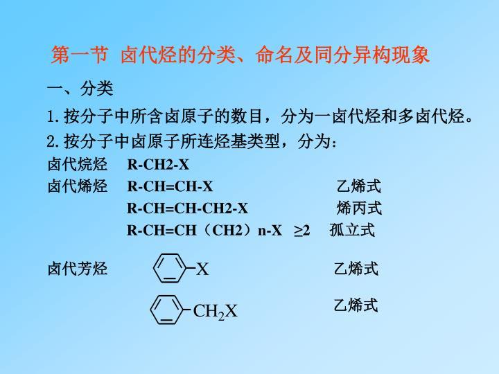第一节  卤代烃的分类、命名及同分异构现象