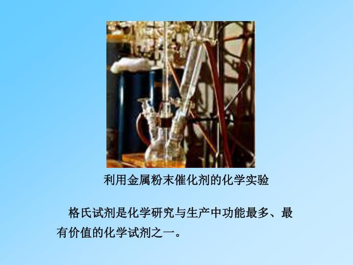 格氏试剂是化学研究与生产中功能最多、最有价值的化学试剂之一。