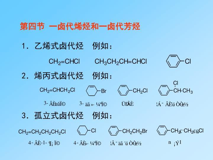 第四节 一卤代烯烃和一卤代芳烃