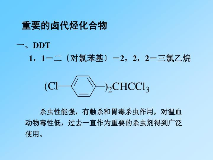重要的卤代烃化合物