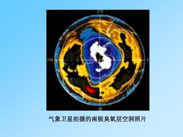 气象卫星拍摄的南极臭氧层空洞照片