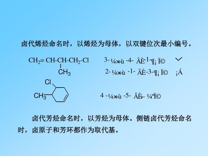 卤代烯烃命名时,以烯烃为母体,以双键位次最小编号。