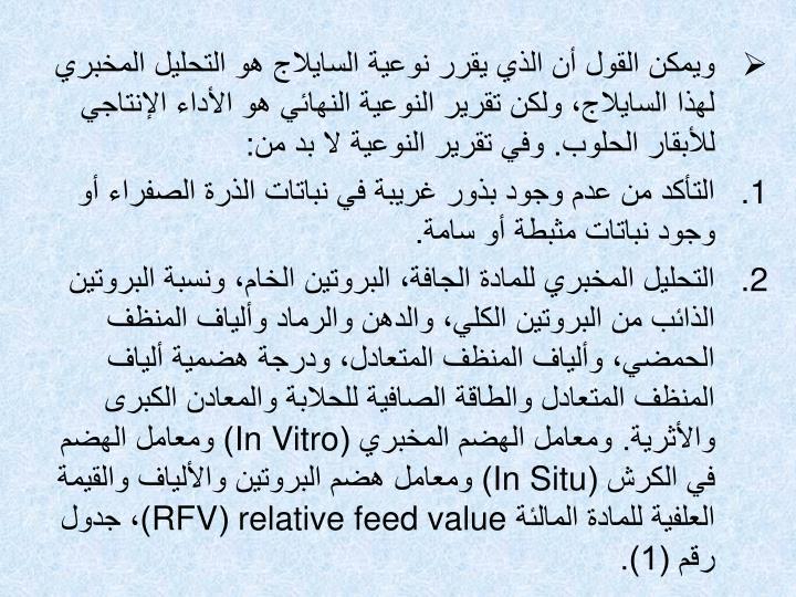 ويمكن القول أن الذي يقرر نوعية السايلاج هو التحليل المخبري لهذا السايلاج، ولكن تقرير النوعية النهائي هو الأداء الإنتاجي للأبقار الحلوب. وفي تقرير النوعية لا بد من: