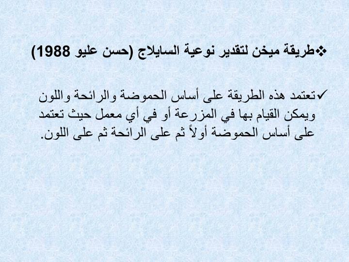 طريقة ميخن لتقدير نوعية السايلاج (حسن عليو 1988)