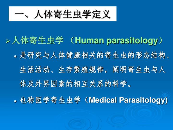一、人体寄生虫学定义