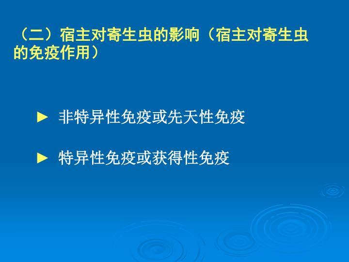 (二)宿主对寄生虫的影响(宿主对寄生虫的免疫作用)