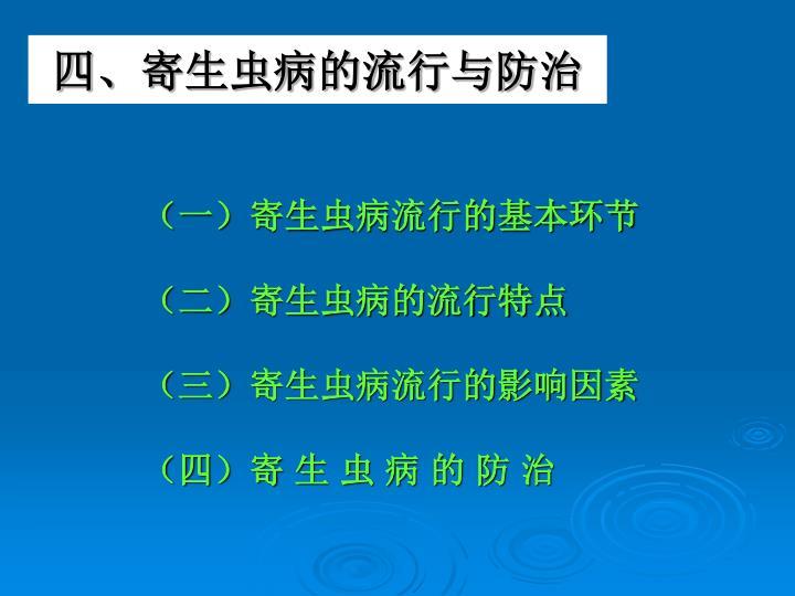 四、寄生虫病的流行与防治