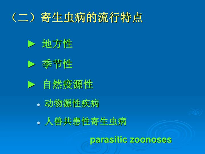 (二)寄生虫病的流行特点