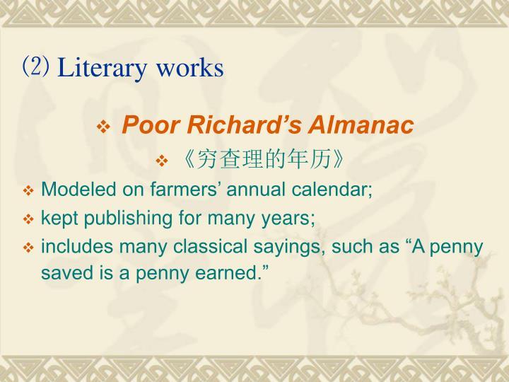 ⑵ Literary works