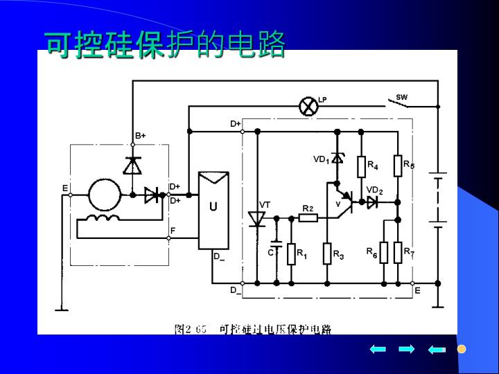 可控硅保护的电路