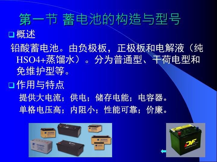 第一节 蓄电池的构造与型号