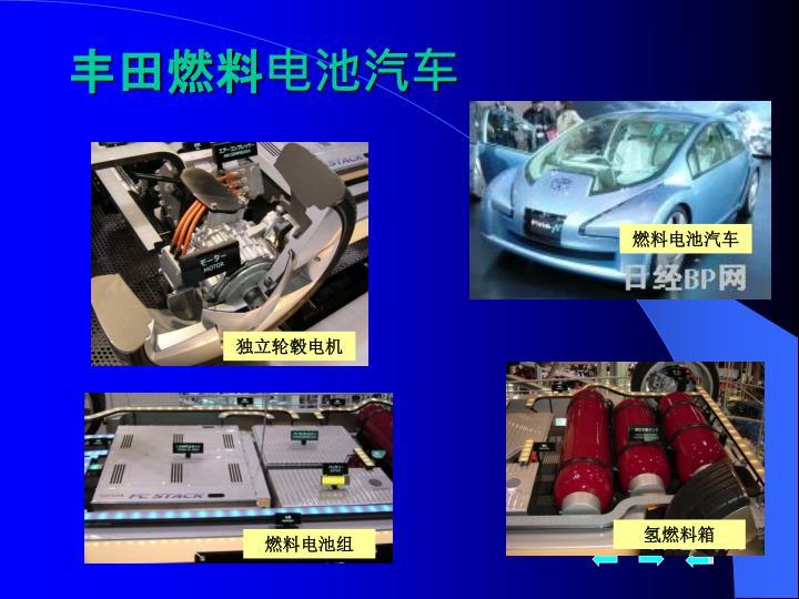丰田燃料电池汽车