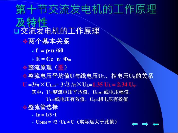 第十节交流发电机的工作原理及特性