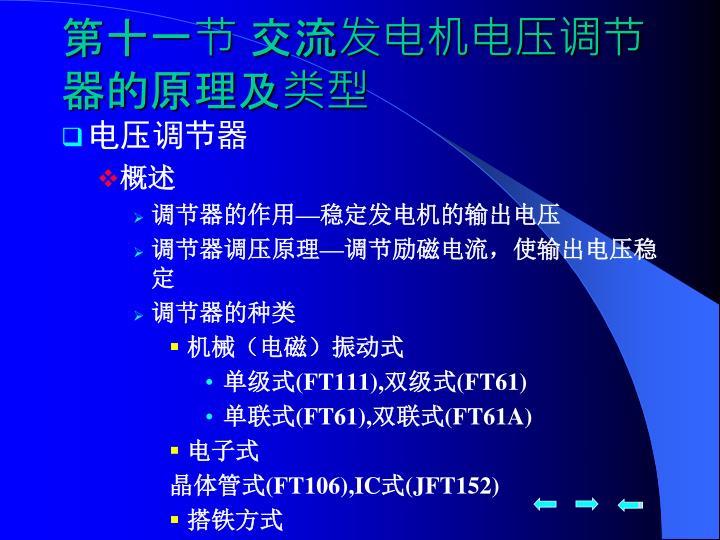 第十一节 交流发电机电压调节器的原理及类型