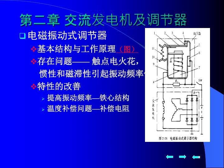 第二章 交流发电机及调节器