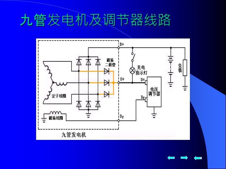 九管发电机及调节器线路