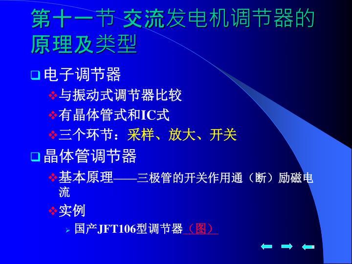 第十一节 交流发电机调节器的原理及类型