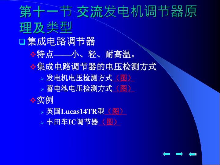 第十一节 交流发电机调节器原理及类型