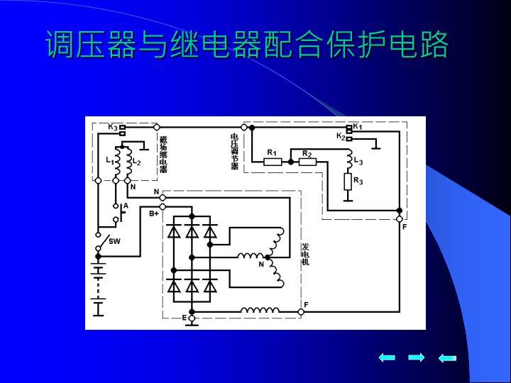 调压器与继电器配合保护电路