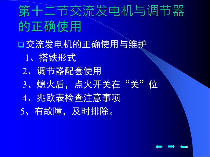 第十二节交流发电机与调节器的正确使用