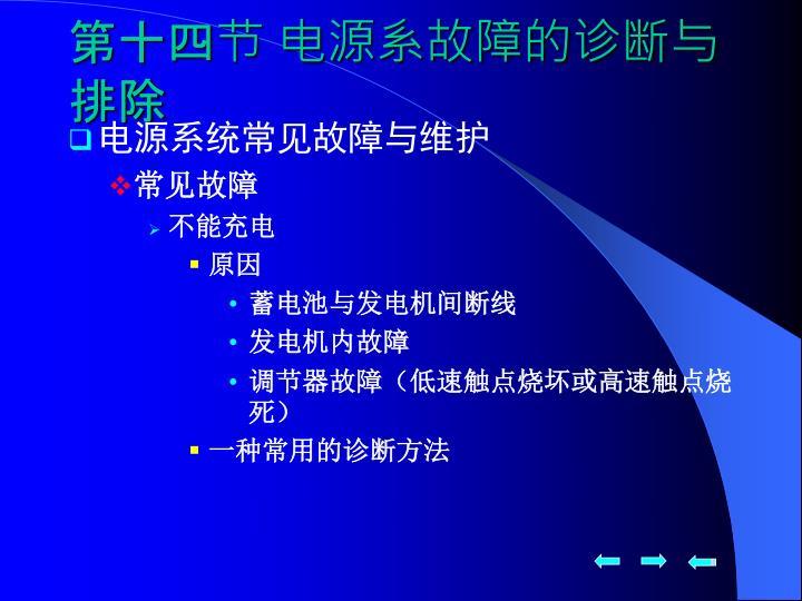 第十四节 电源系故障的诊断与排除